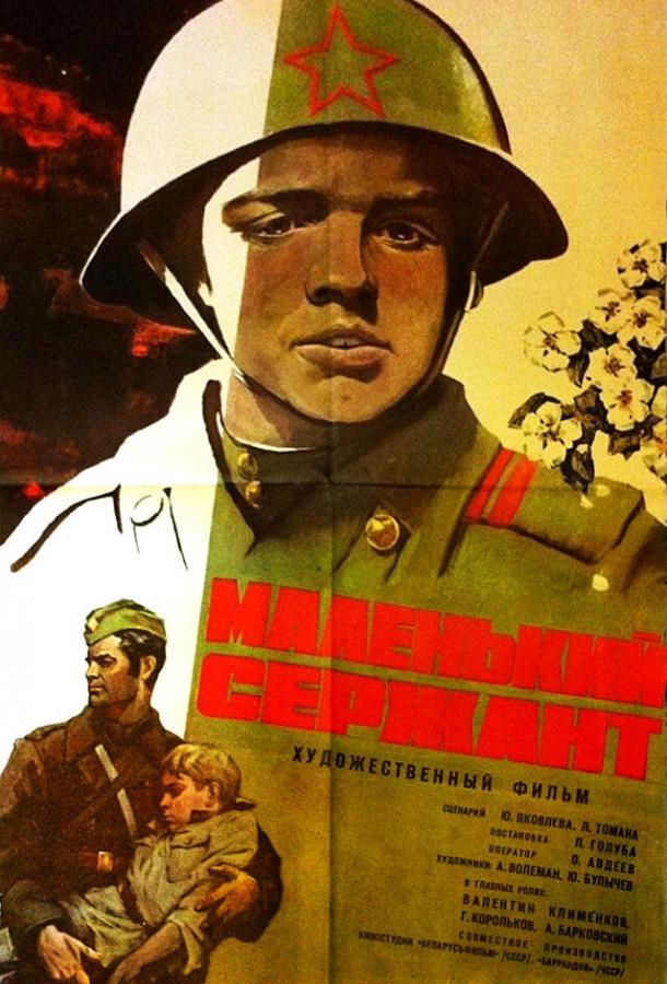 Маленький сержант фильм (1975)