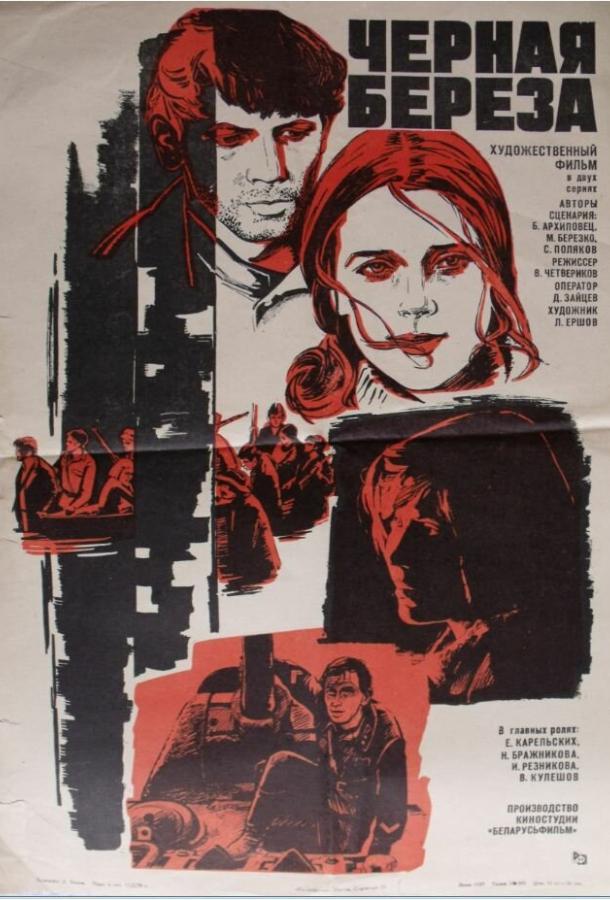 Черная береза / 12+ (1977)