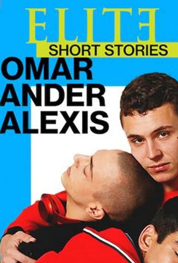Сериал Элита: короткие истории. Омар, Андер, Алексис (2021) смотреть онлайн 1 сезон