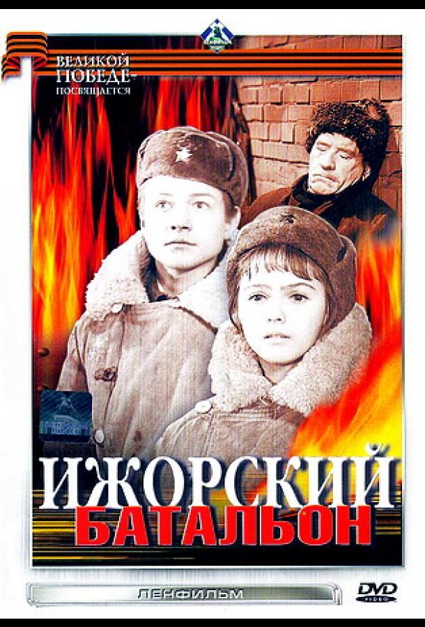Ижорский батальон / 6+ (1972)