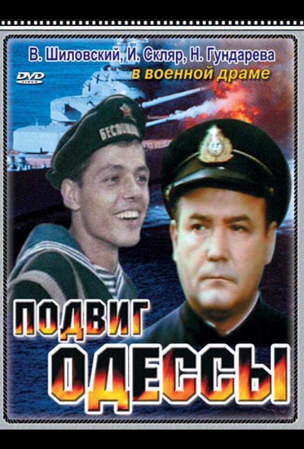 Подвиг Одессы (1985)