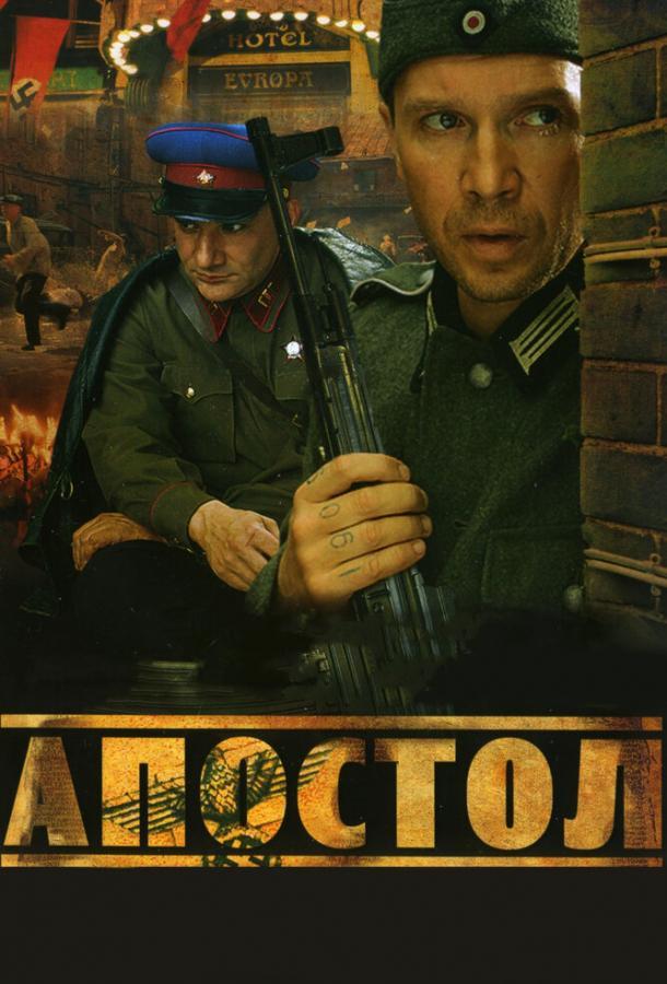 Апостол (2008) смотреть онлайн 1 сезон все серии подряд в хорошем качестве