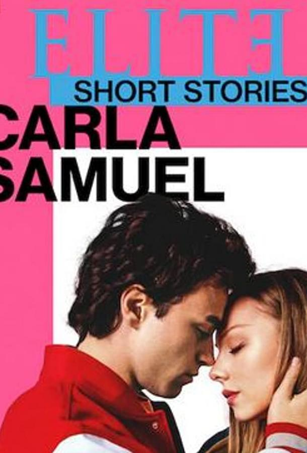 Сериал Элита: короткие истории. Карла и Самуэль (2021) смотреть онлайн 1 сезон