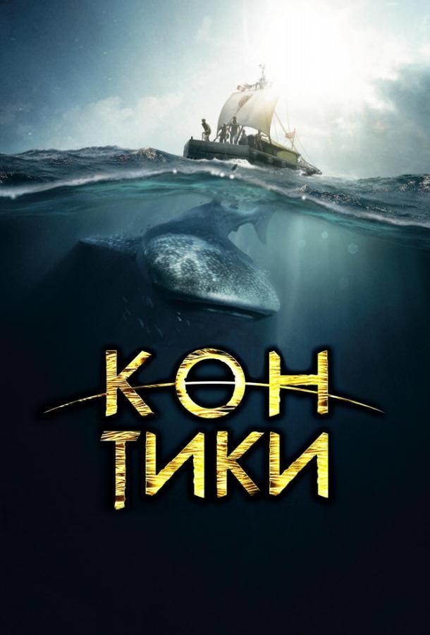 Кон-Тики / Kon-Tiki (2012)