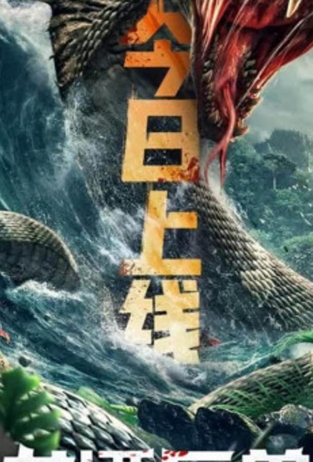 Чудовище из Драконьего Озера фильм (2020)