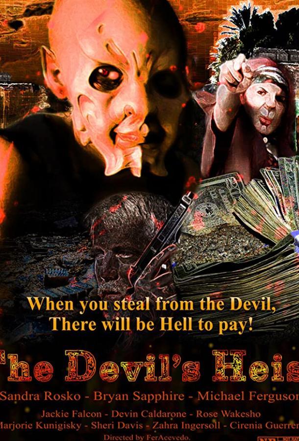 Дьявольское ограбление