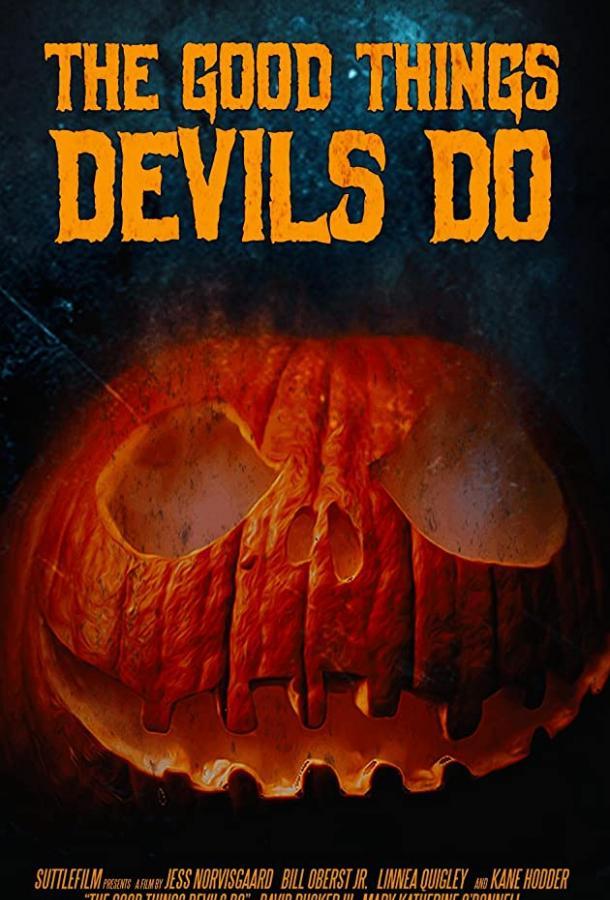Хорошие поступки демонов фильм (2020)