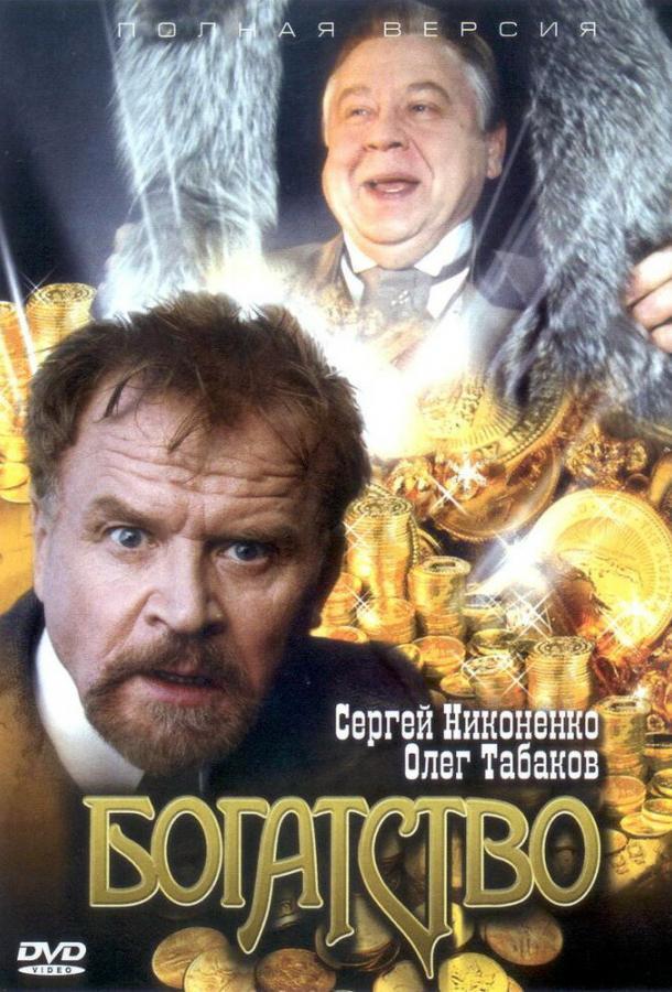 Богатство (2004)