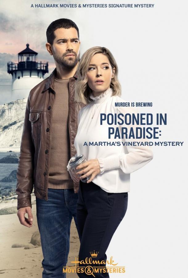 Расследования на Мартас-Винъярде: Отравлена в раю (2021) смотреть онлайн в хорошем качестве