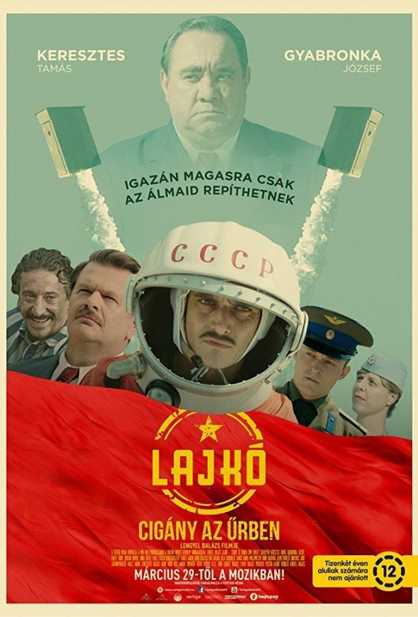 Лайко: Цыган в космосе фильм (2018)