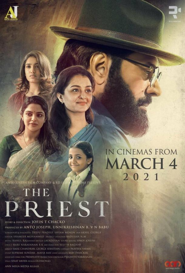 Священник фильм (2021)