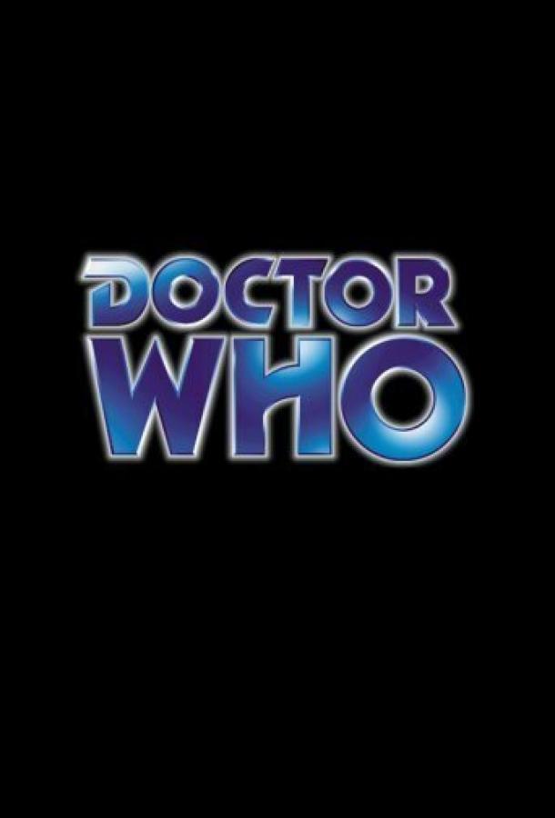 Доктор Кто / Классический Доктор Кто / Doctor Who (1963)