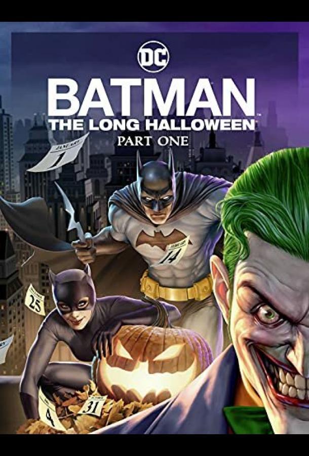 Бэтмен: Долгий Хэллоуин. Часть 1 мультфильм (2021)
