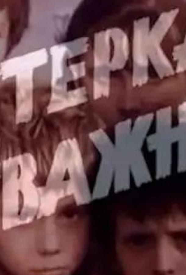 Пятерка отважных фильм (1970)