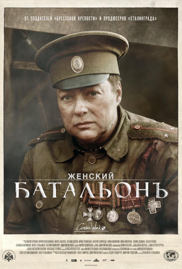 Женский батальонъ (2015)