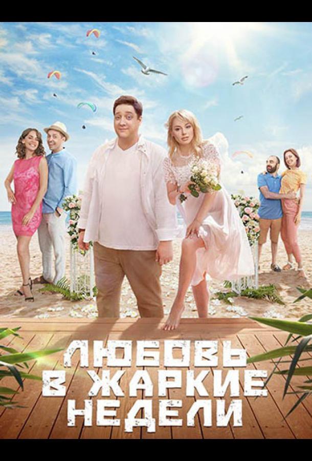 Любовь в жаркие недели (2021) смотреть онлайн 1 сезон все серии подряд в хорошем качестве
