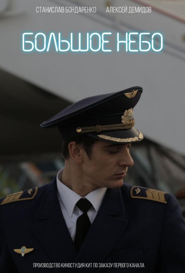 Большое небо (2018) смотреть онлайн 1 сезон все серии подряд в хорошем качестве