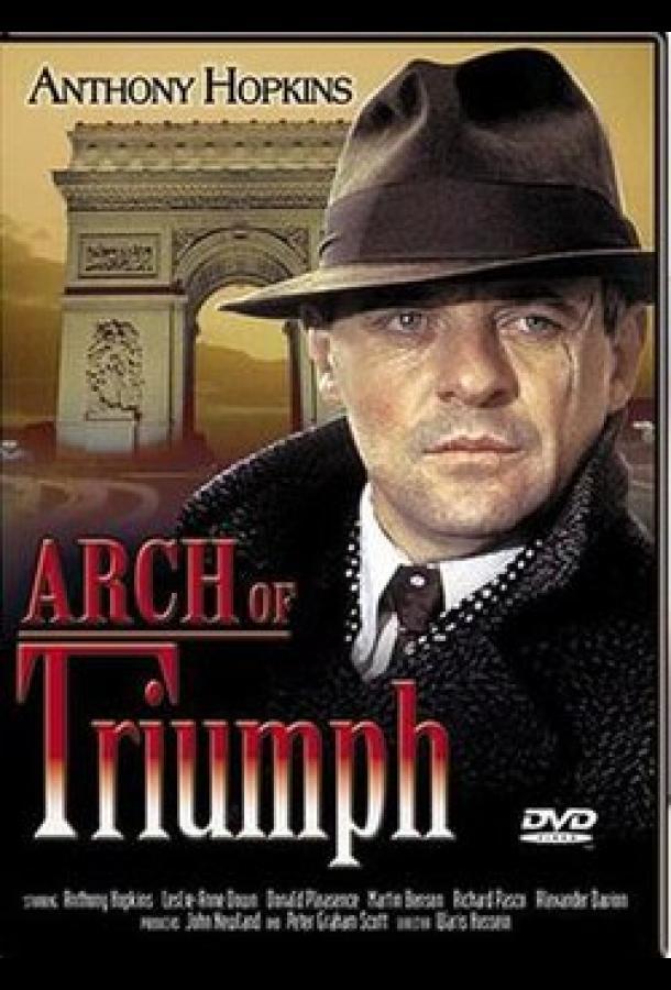 Триумфальная арка / Arch of Triumph (1984)