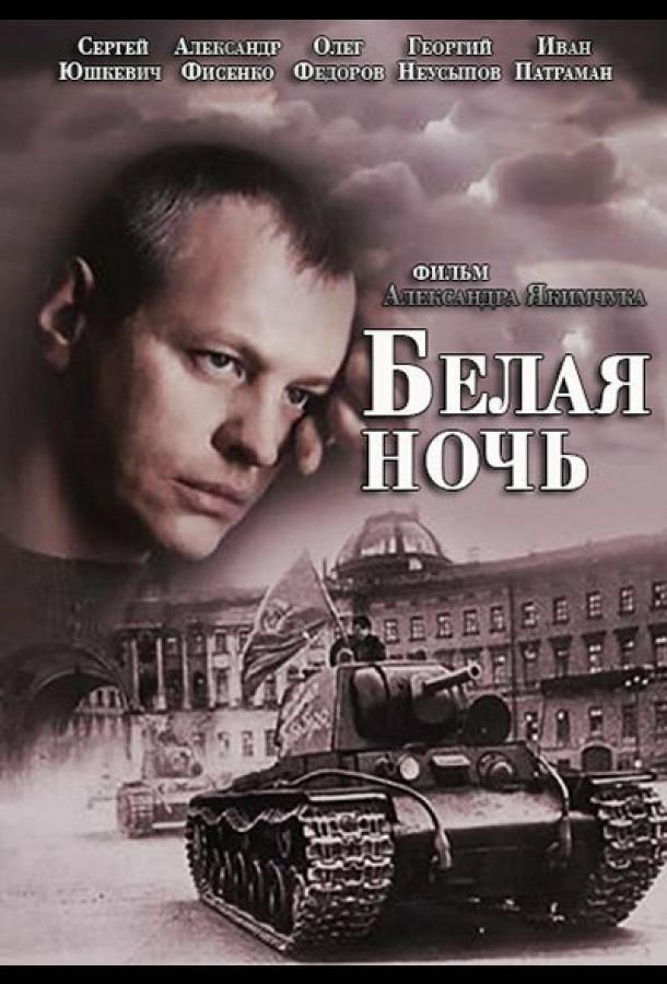 Белая ночь (2014) смотреть онлайн 1 сезон все серии подряд в хорошем качестве