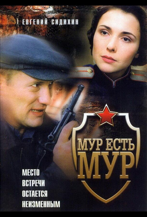 МУР есть МУР (2004)