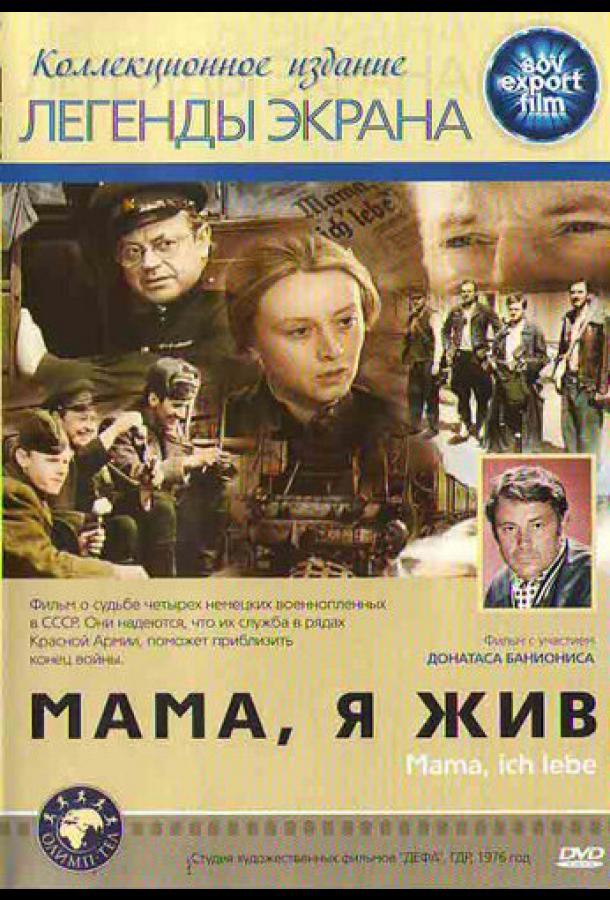 Мама, я жив (1976)