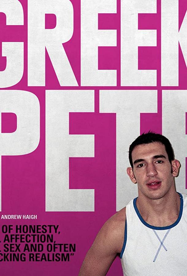Грек Пит / Greek Pete (2009)
