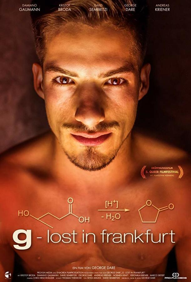 Г: Потерянный во Франкфурте / G: Lost in Frankfurt (2015)