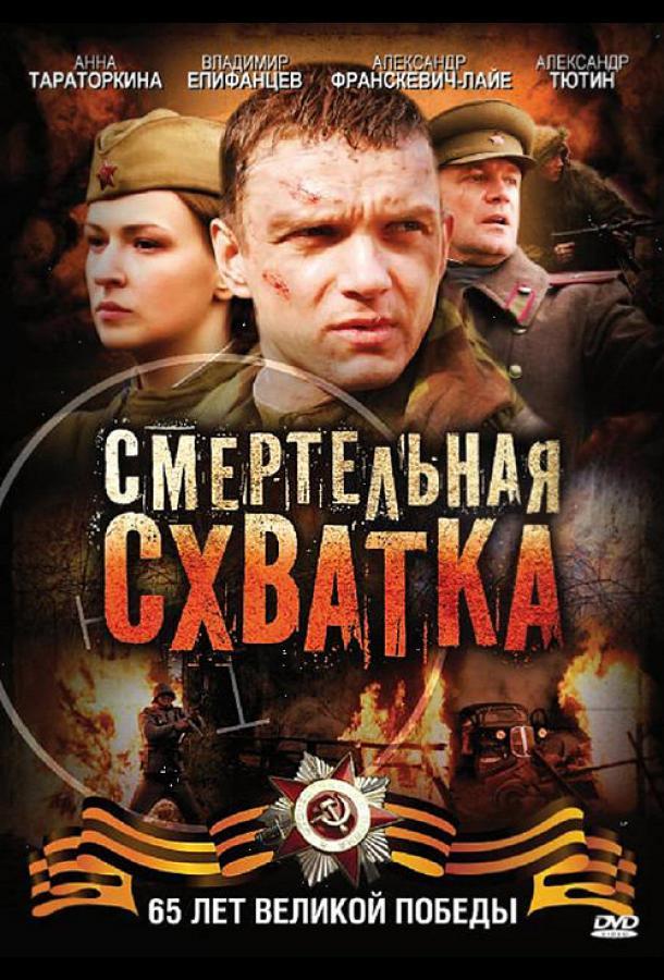 Смертельная схватка (2010)