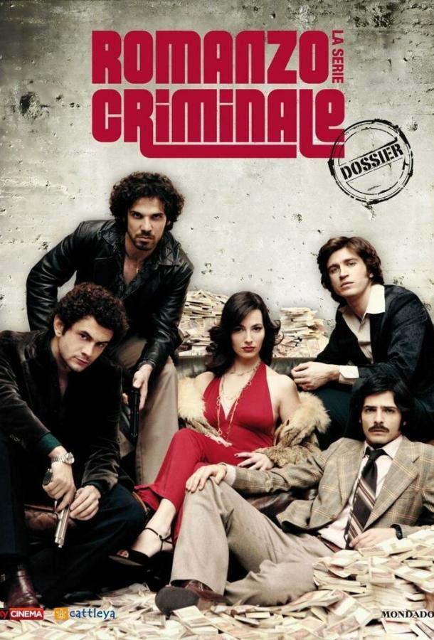 Сериал Криминальный роман (2008) смотреть онлайн 1-2 сезон