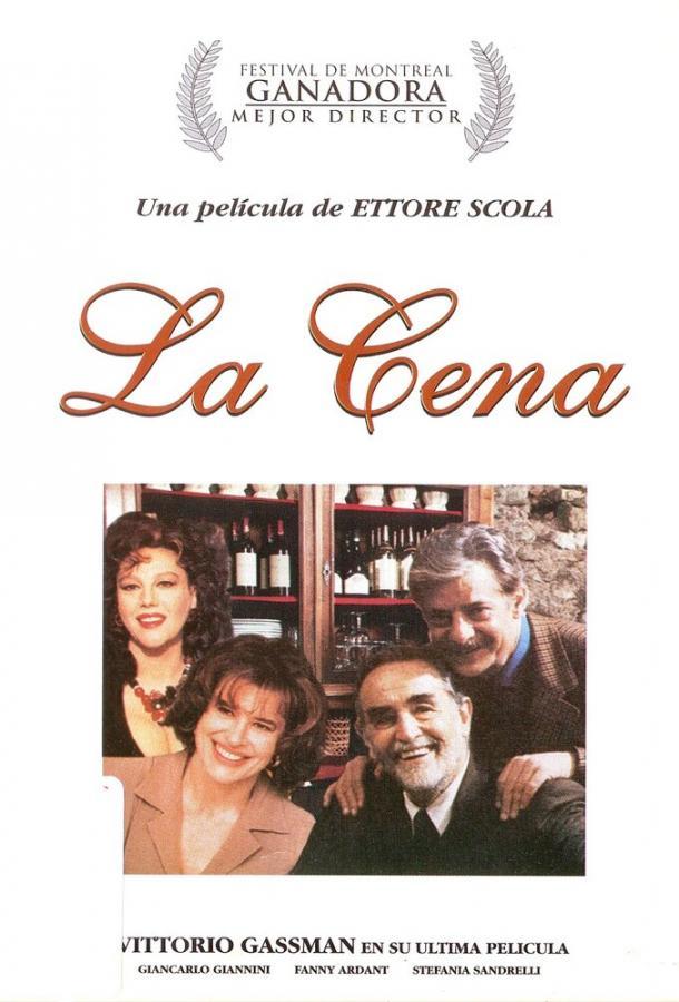Ужин / La cena (1998)