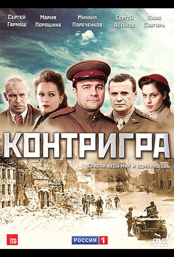 Контригра (2011)