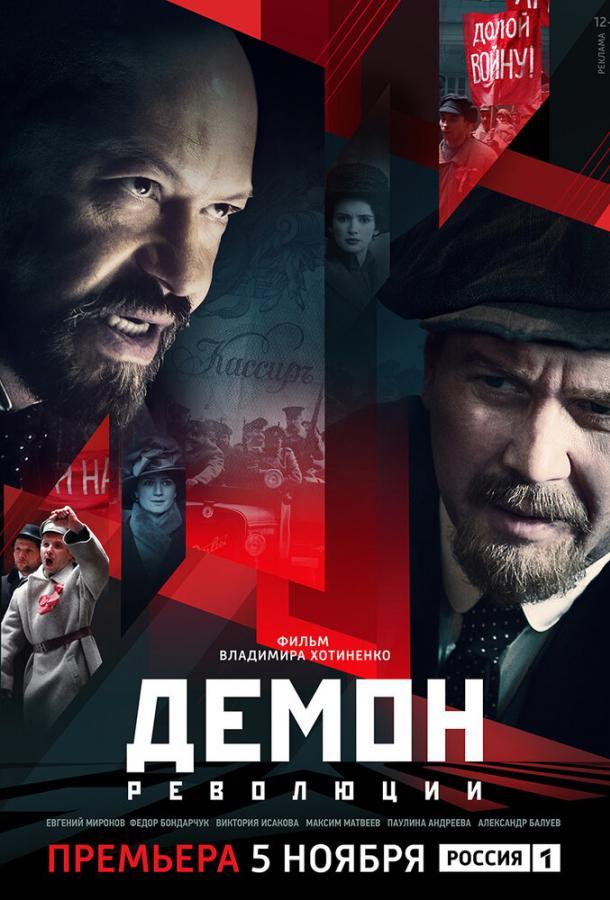 Демон революции (2017) смотреть онлайн 1 сезон все серии подряд в хорошем качестве