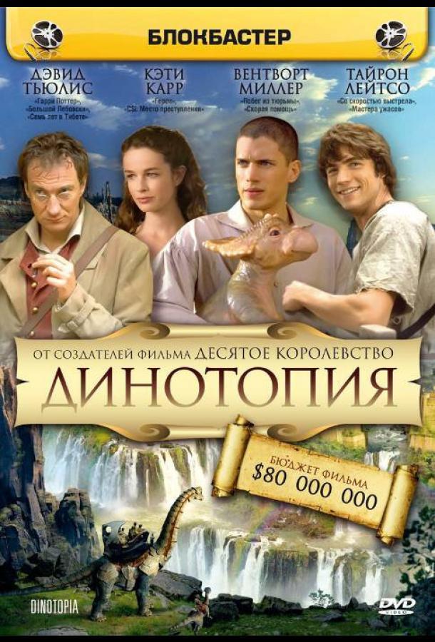 Сериал Динотопия (2002) смотреть онлайн 1 сезон