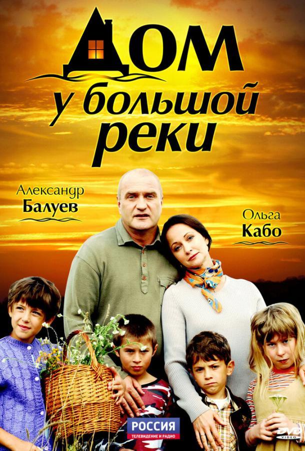 Дом у большой реки (2010)