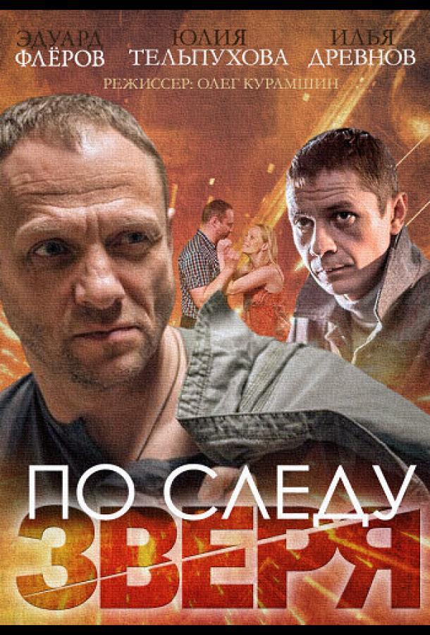 По следу зверя (2014)