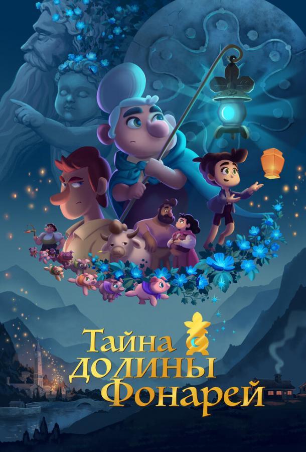 Тайна долины Фонарей мультфильм (2018)