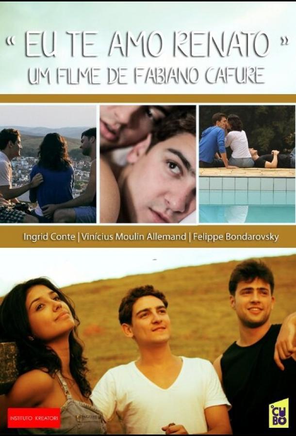 Я люблю тебя, Ренато / Eu te amo Renato (2012)