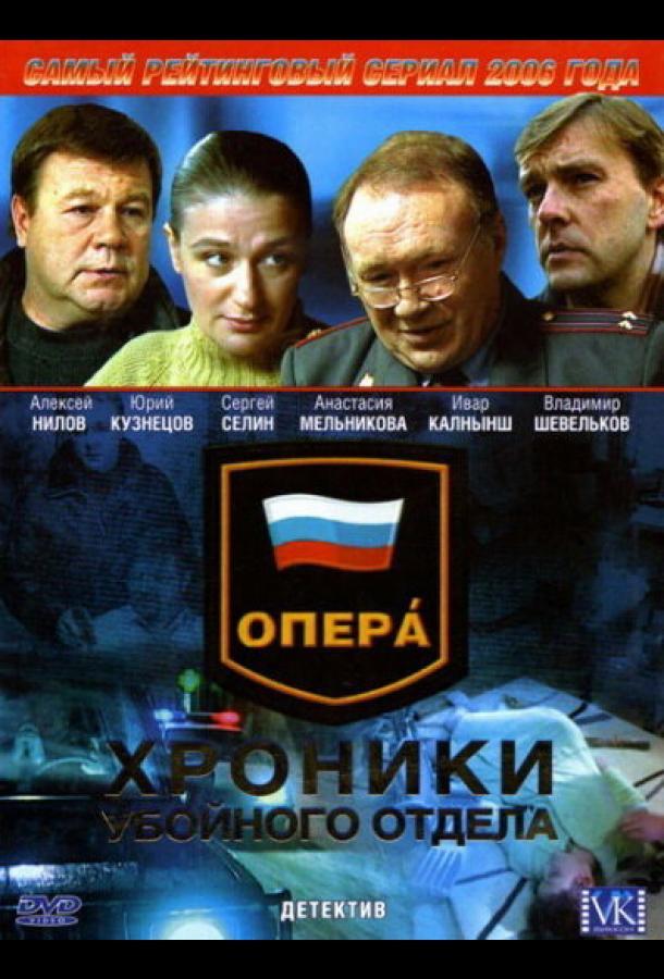 Опера: Хроники убойного отдела (2004)