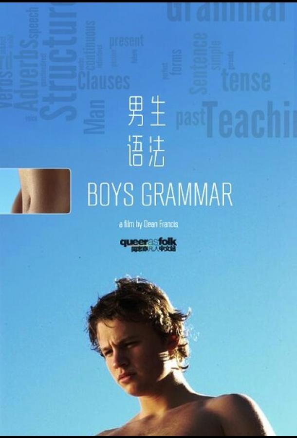 Старшеклассники / Boys Grammar (2005)