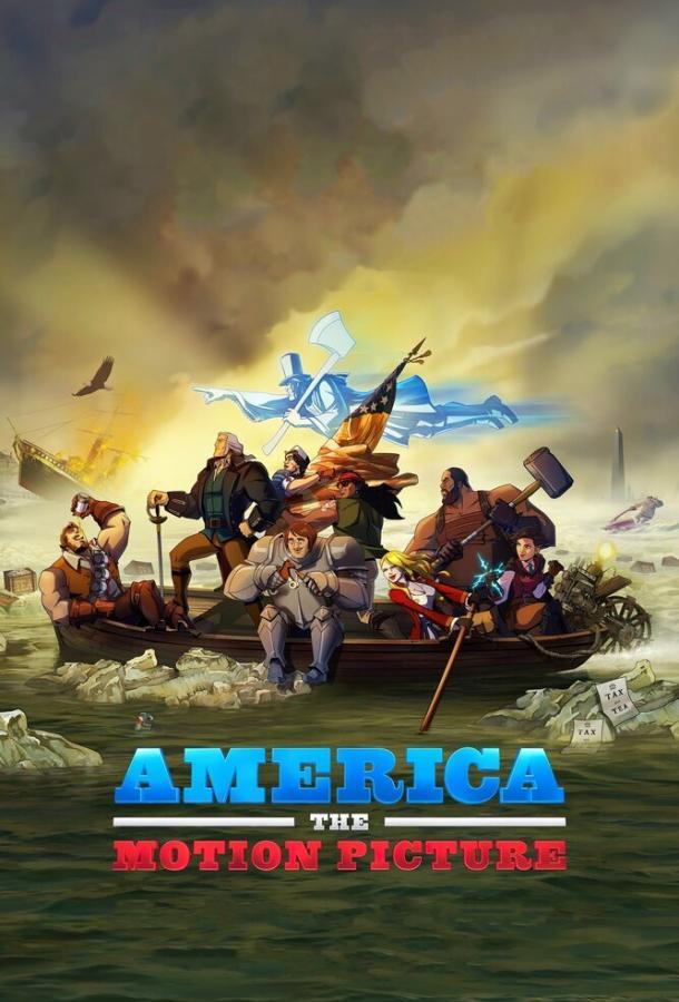 Америка: Фильм мультфильм (2021)