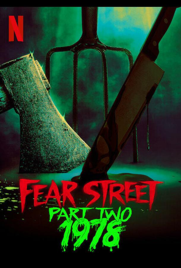 Улица страха. Часть 2: 1978 (2021) смотреть бесплатно онлайн