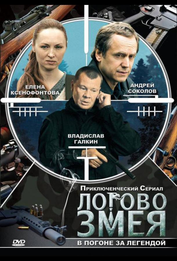 Логово Змея (2009)