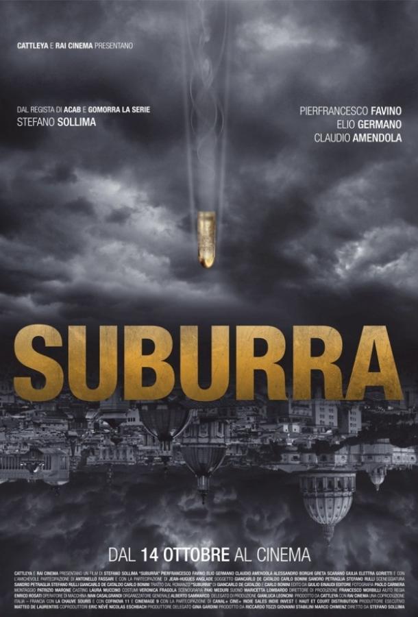 Субура (2015) смотреть онлайн