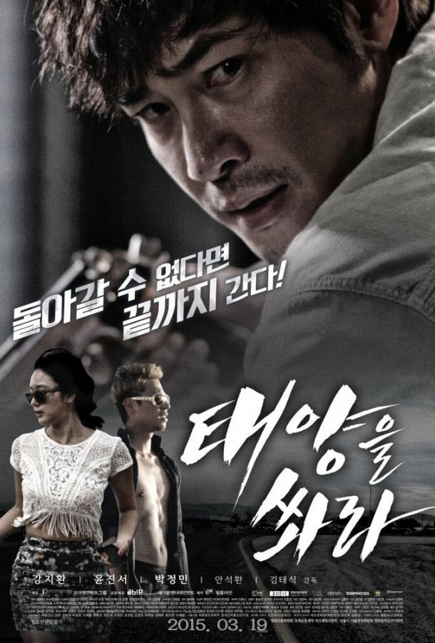 Отель разбитых сердец / Taeyangeul sswara (2015)