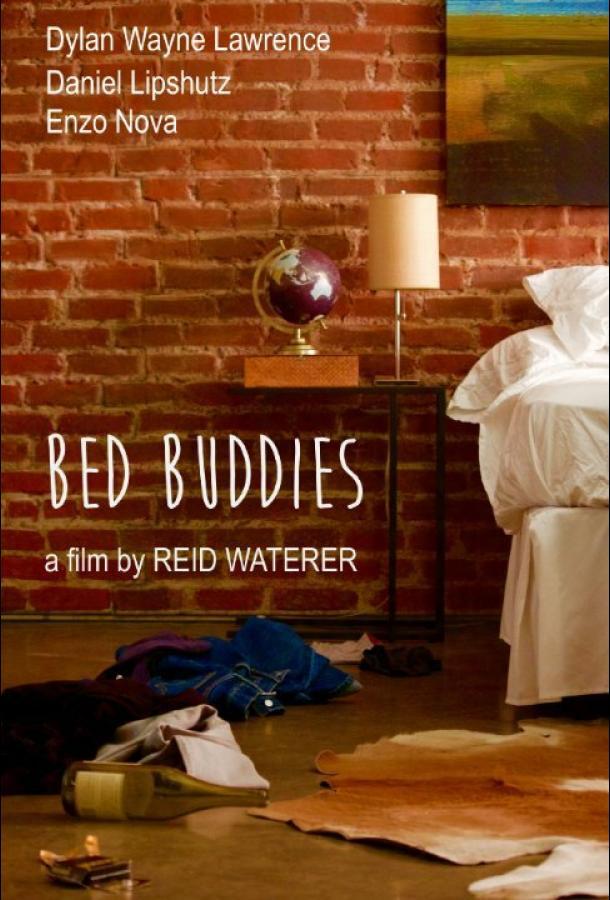 Секс по дружбе / Bed Buddies (2016)