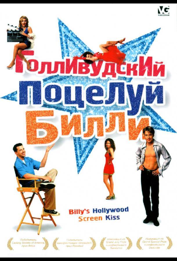 Голливудский поцелуй Билли фильм (1998)