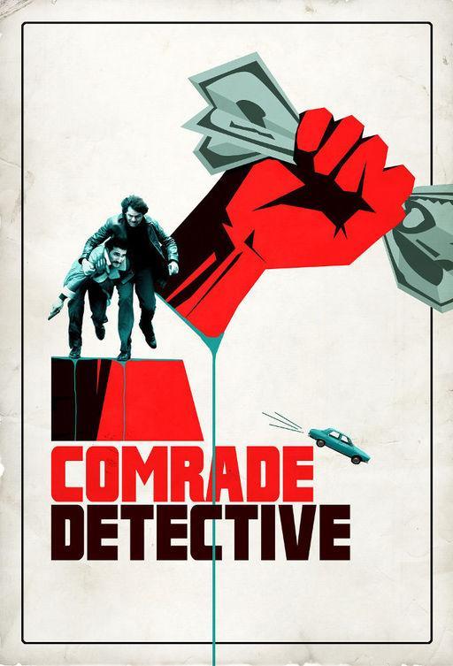 Товарищ детектив / Comrade Detective (2017)