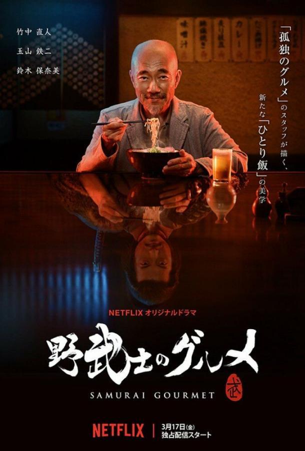Самурай-гурман / Samurai Gourmet (2017)