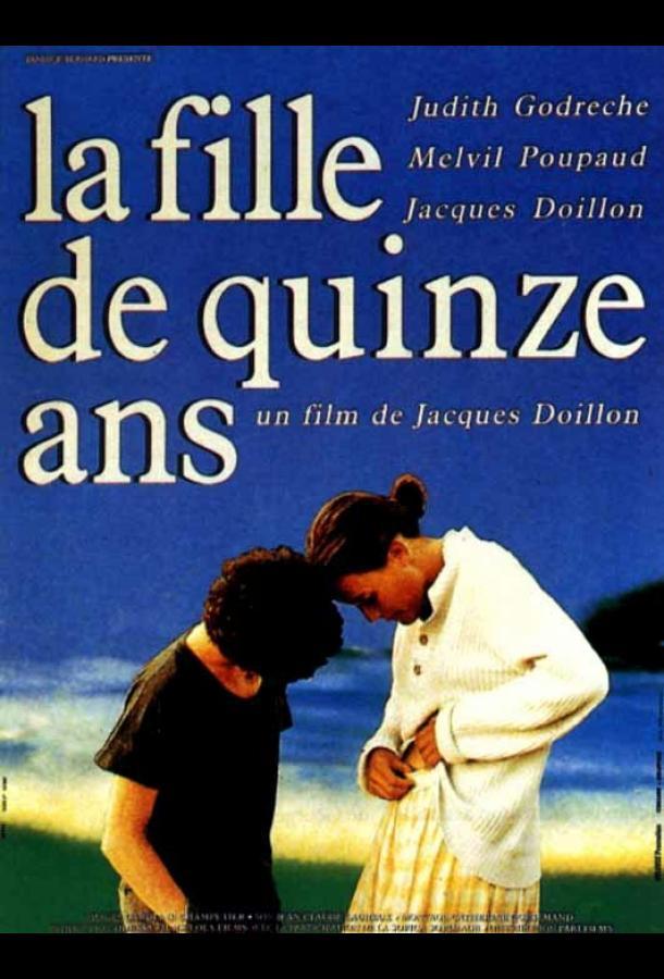 Пятнадцатилетняя фильм (1989)