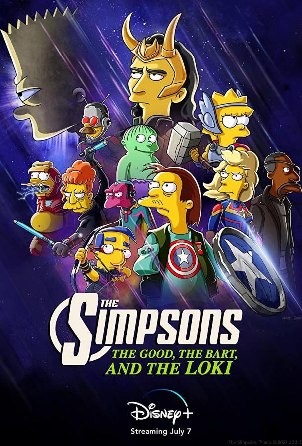 Симпсоны: Добро, Барт и Локи мультфильм (2021)